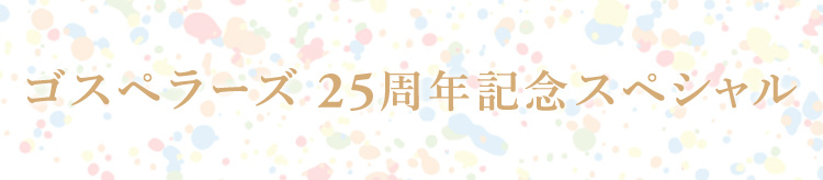 G25周年